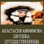 Анастасия Анфимова — Лягушка-путешественница (аудиокнига)
