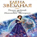 Елена Звездная — Магическая Экспедиция (аудиокнига)
