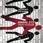 Анатолий Курчаткин — Минус 273 градуса по Цельсию. Роман (аудиокнига)