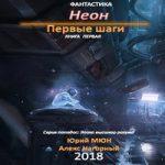 Алекс Нагорный — Неон. Первые шаги. Книга первая (аудиокнига)