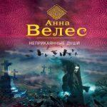 Анна Велес — Неприкаянные души (аудиокнига)