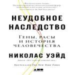 Николас Уэйд — Неудобное наследство. Гены, расы и история человечества (аудиокнига)