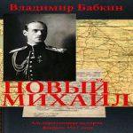 Владимир Бабкин — Новый Михаил-3: Государь Революции (аудиокнига)