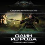 Сергей Давыдов — Один из Рода (аудиокнига)