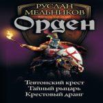 Руслан Мельников — Орден: Тевтонский крест. Тайный рыцарь. Крестовый дранг (аудиокнига)