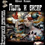 Алева Юлия — ПЫЛЬ И БИСЕР (аудиокнига)