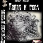 Алева Юлия — ПЕПЕЛ И РОСА (аудиокнига)