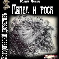 ПЕПЕЛ И РОСА (аудиокнига)