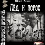 Алева Юлия — ЛЁД И ПОРОХ (аудиокнига)