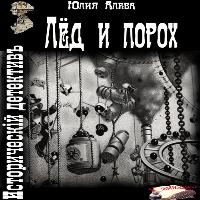 ЛЁД И ПОРОХ (аудиокнига)