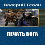 Валерий Теоли — Печать бога (аудиокнига)