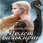 Игорь Конычев — Полет валькирии (аудиокнига)