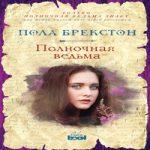 Пола Брекстон — Полночная ведьма (аудиокнига)