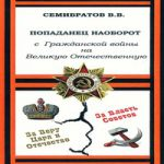 Владимир Семибратов — Попаданец наоборот. С Гражданской войны на Великую Отечественную (аудиокнига)