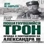 Виталий Раул — Пошатнувшийся трон. Правда о покушениях на Александра III (аудиокнига)