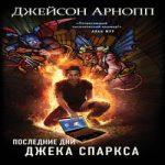 Джейсон Арнопп — Последние дни Джека Спаркса (аудиокнига)