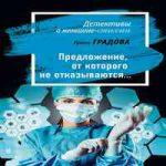 Ирина Градова — Предложение, от которого не отказываются… (аудиокнига)