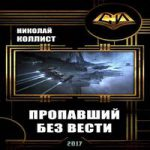 Николай Коллист — Пропавший без вести (аудиокнига)