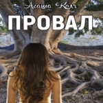 Колч Агаша — ПРОВАЛ-1 (аудиокнига)