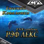 Евгений Коваленко — Рэф Лекс (аудиокнига)