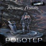 Алекс Лэмб — Роботер (аудиокнига)