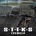 Юрий Уленгов — S-T-I-K-S. Трейсер  (аудиокнига)