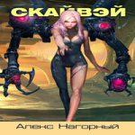 Алекс Нагорный — СКАЙВЭЙ. Наследие (аудиокнига)