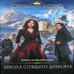 Кира Измайлова — Школа спящего дракона (аудиокнига)
