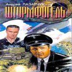 Андрей Лазарчук — Штурмфогель (аудиокнига)