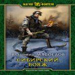 Владимир Мясоедов — Сибирский вояж (аудиокнига)