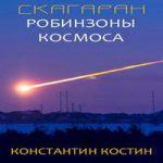 Константин Костин — Скагаран 1: Робинзоны космоса (аудиокнига)