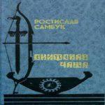 Ростислав Самбук — Скифская чаша (аудиокнига)
