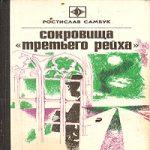 Ростислав Самбук — Сокровища «Третьего Рейха» (аудиокнига)