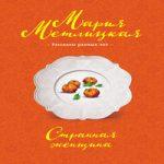 Мария Метлицкая — Странная женщина (сборник) (аудиокнига)