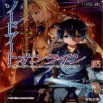 Рэки Кавахара — Sword Art Online 15 — Алисизация: вторжение (с иллюстрациями) (аудиокнига)