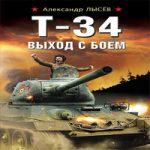 Александр Лысёв — Т-34. Выход с боем (аудиокнига)