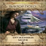 Виктор Гюго — Труженики Моря (аудиокнига)