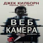 Джек Килборн — Веб Камера (аудиокнига)