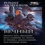 Роман Злотников — Вечный (сборник) (аудиокнига)