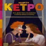 Марта Кетро — Все девочки снежинки, а мальчики клоуны (аудиокнига)