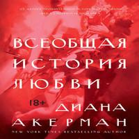 Диана Акерман - Всеобщая история любви (аудиокнига)