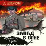 Евгений Сухов — Запад в огне (аудиокнига)