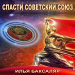 Баксаляр Илья — Спасти Советский Союз (аудиокнига)