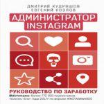 Евгений Козлов — Администратор Instagram. Руководство по заработку (аудиокнига)