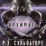 Роберт Сальваторе — Архимаг (аудиокнига)