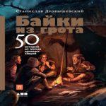 Станислав Дробышевский — Байки из грота. 50 историй из жизни древних людей (аудиокнига)