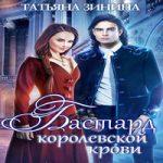 Татьяна Зинина — Бастард королевской крови (аудиокнига)