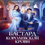 Татьяна Зинина — Бастард королевской крови. Книга 2 (аудиокнига)