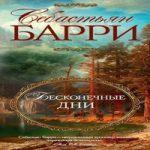 Себастьян Барри — Бесконечные дни (аудиокнига)