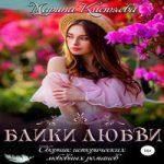 Марина Кистяева — Блики любви. Сборник исторических любовных романов (аудиокнига)